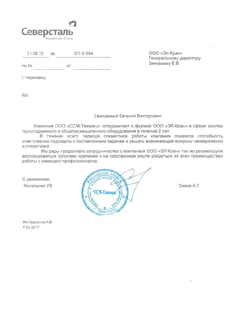 СЕВЕРСТАЛЬ - СММ-ТЯЖМАШ